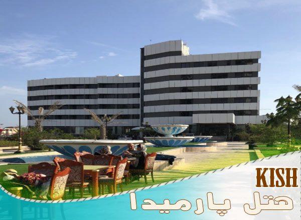 هتل پارمیدا کیش
