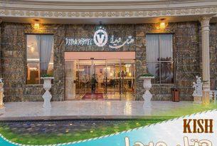 Mirage hotel kish