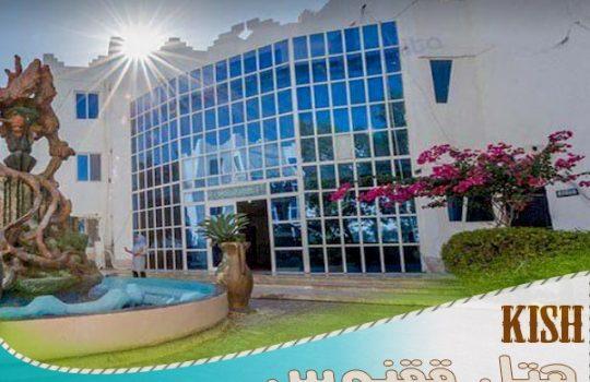 kish ghoghnoos hotel